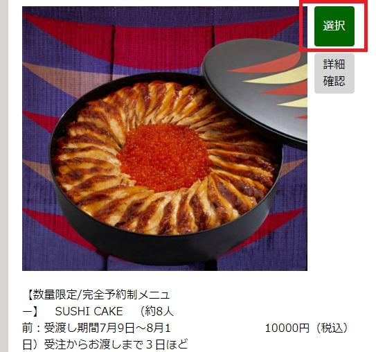 かっぱ寿司うなぎ寿司ケーキ予約