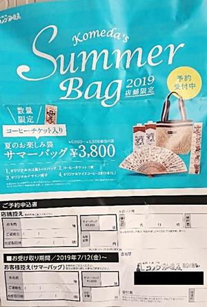 コメダ夏の福袋2019夏のお楽しみ袋サマーバック2019年7月12日から予約用紙