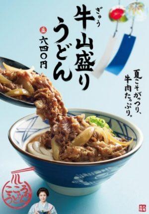 丸亀製麺「牛山盛りうどん」2018年7月10日~8月下旬