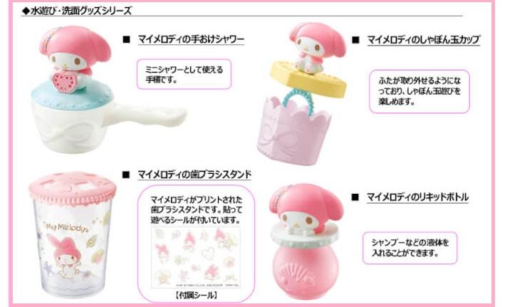 ハッピーセット「マイメロDH」水遊び・洗面グッズシリーズ4種類