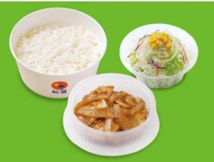松屋「豚バラ生姜焼定食」