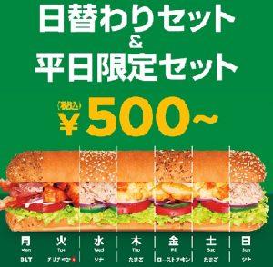 サブウェイの日替わりセット500円~