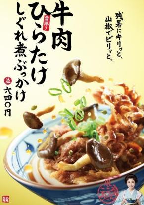 丸亀製麺「牛肉ひらたけしぐれ煮ぶっかけ」2018年8月30日