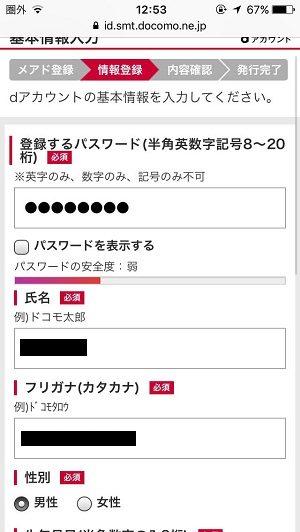 dアカウント登録2