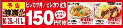 かつや特売ヒレカツ丼、ヒレカツ定食150円引き2018年10月26日から