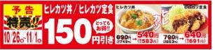 かつやヒレカツ丼、ヒレカツ定食150円引き2018年10月26日~11月1日