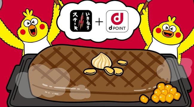 いきなりステーキ「 dポイントカード」