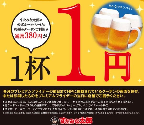 すたみな太郎「公式サイトのクーポン」金麦1杯1円
