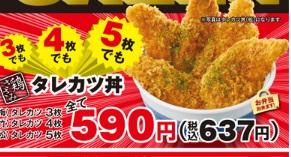 かつや「タレカツ丼」2018年10月5日