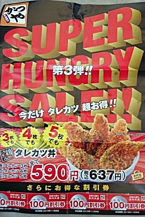 かつや「タレカツ丼」2018年10月5日チラシ