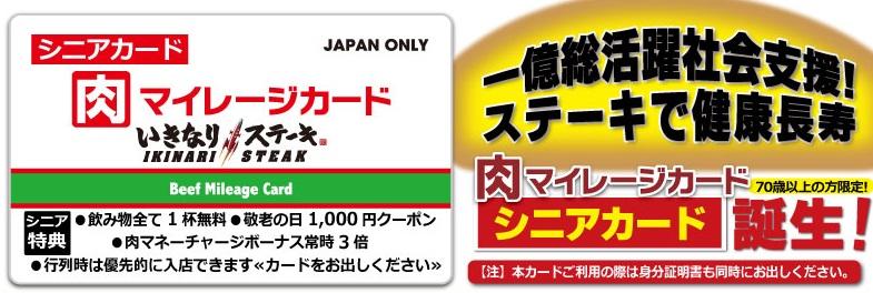 いきなりステーキ「 シニアカード」