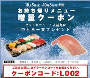 かっぱ寿司のLINEクーポンL0022018年11月6日~12月31日