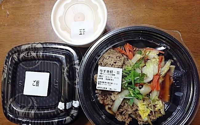 吉野家の「牛すき鍋膳」テイクアウト実物