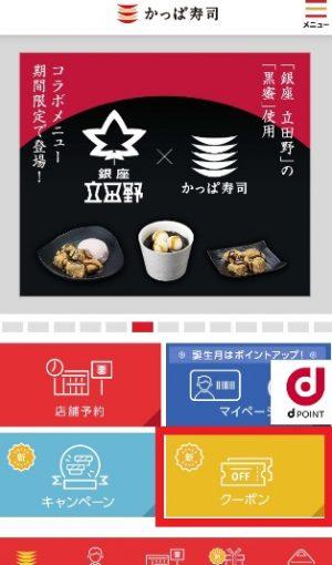 かっぱ寿司のアプリイメージ2