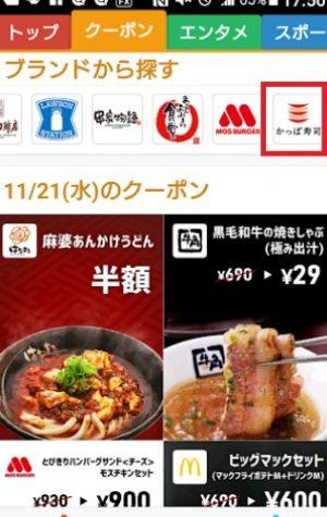 かっぱ寿司のスマートニュースクーポンイメージ1