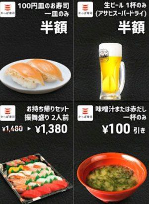 かっぱ寿司のスマートニュースクーポンイメージ2018年11月6日~12月31日