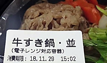 吉野家の「牛すき鍋膳」テイクアウト電子レンジ対応