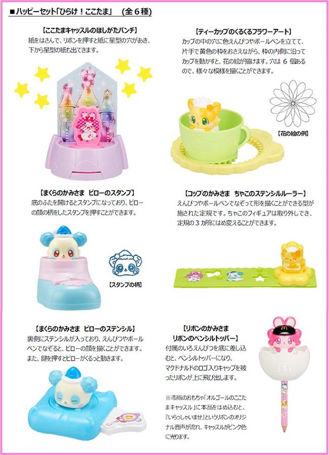 マクドナルドハッピーセット「ひらけここたま」2018年12月21日6種類おもちゃ