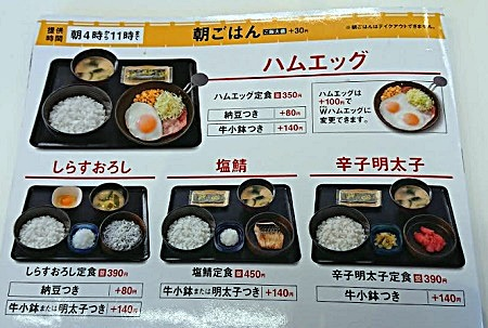 吉野家の朝定食のメニュー