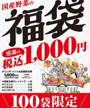 リンガーハットの福袋1000円