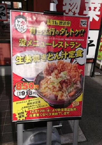 かつや「生姜焼きとん汁定食」看板