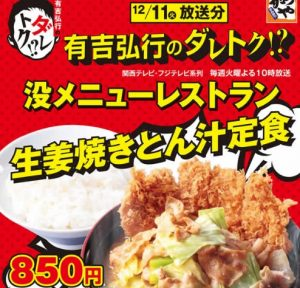 かつやダレトク生姜焼きとん汁定食2018年12月12日から発売