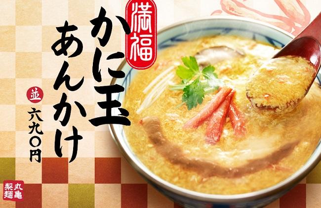 丸亀製麺「満福かに玉あんかけ』」2018年12月18日2