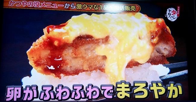 かつやダレトク3品目オムチーズメンチカツ丼2018年12月11日