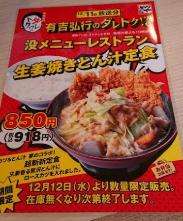 かつや「生姜焼きとん汁定食」ポスター