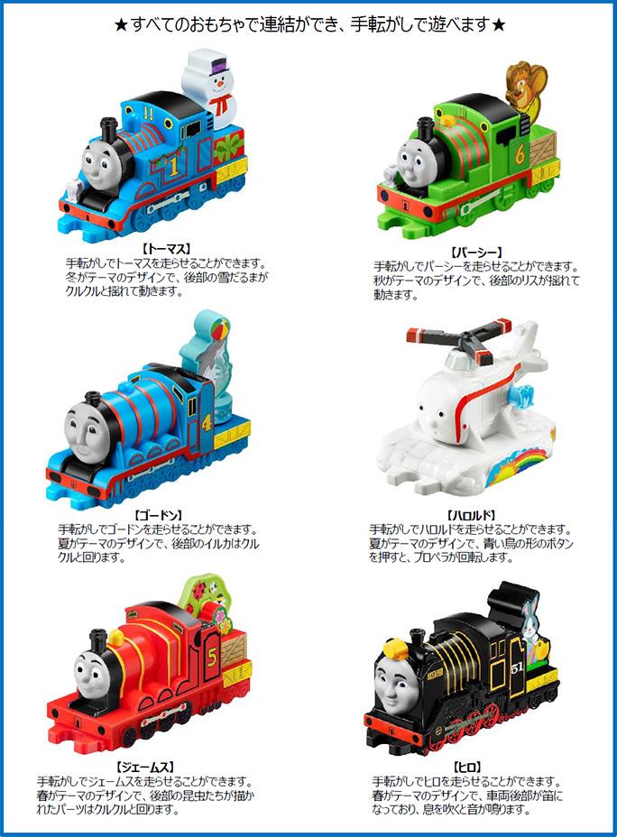 マクドナルドハッピーセット「きかんしゃトーマス」2019年1月11日6種類おもちゃ