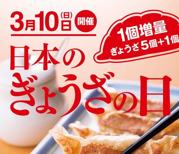 リンガーハット「日本のぎょうざの日」2019年3月10日