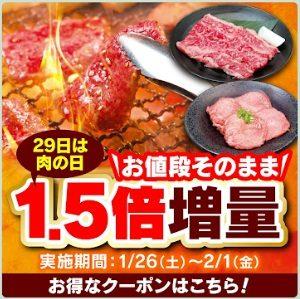 安楽亭の肉の日LINE2019年1月29日