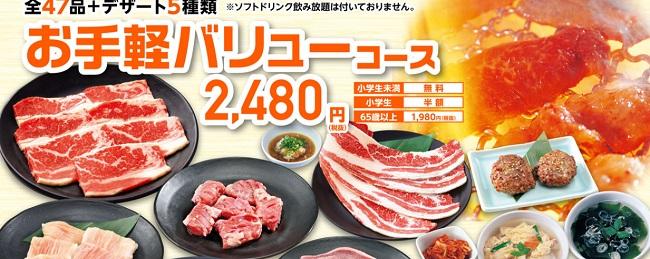 安楽亭の食べ放題2480円コース
