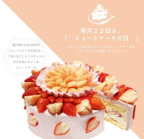 カフェコムサのショートケーキの日