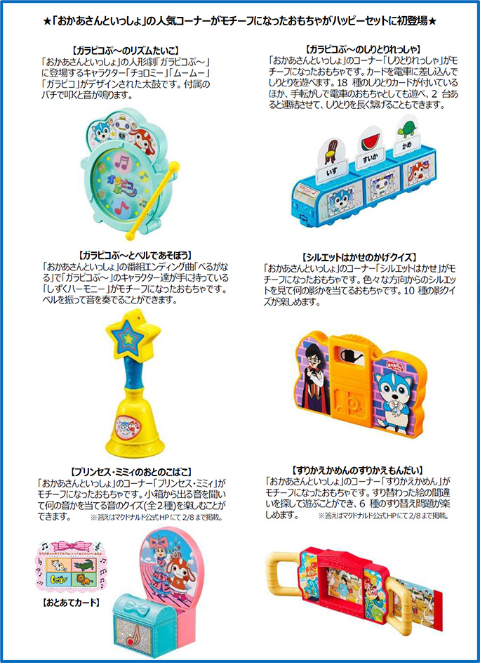 マクドナルドハッピーセット「おかあさんといっしょ」6種類おもちゃ2019年2月8日
