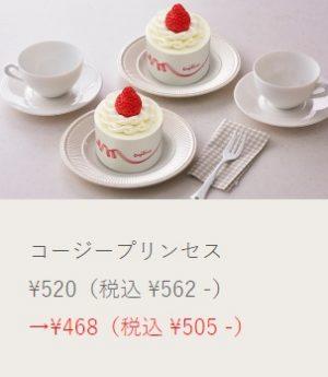 銀座コージーコーナーのショートケーキの日