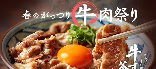 丸亀製麺「春のがっつり牛肉祭り」イメージ2019年3月12日