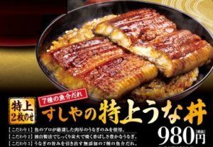 くら寿司「すしやの特うな丼」980円