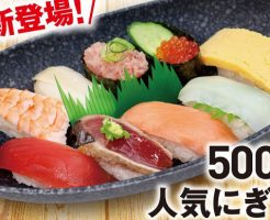 くら寿司のランチにぎり500円税別