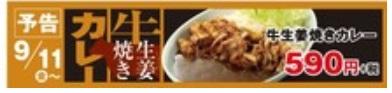 かつや「牛生姜焼きカレー」2020年9月11日
