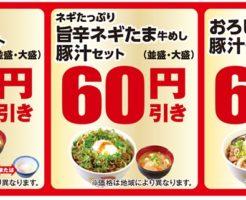 松屋のクーポン牛めしとん汁玉子セット50円引き、旨辛ねぎたま牛めしとん汁セット60円引き、おろしポン酢牛めしとん汁セット