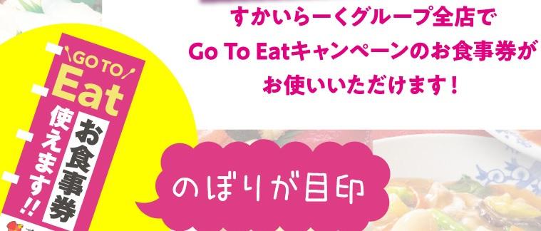 ガストのGo To Eat(ゴーツーイーツ)キャンペーンのぼり