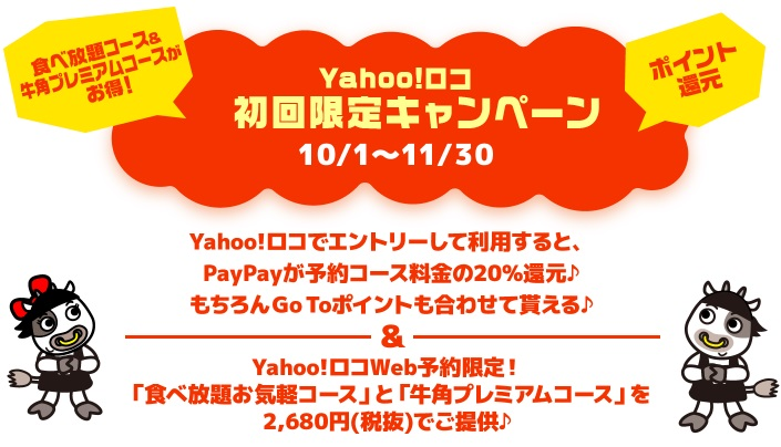 牛角ヤフーロコ限定キャンペーン(初回限定20%バック、ヤフーロコ食べ放題コース2680円)