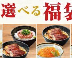 おうちでくら寿司選べる福袋