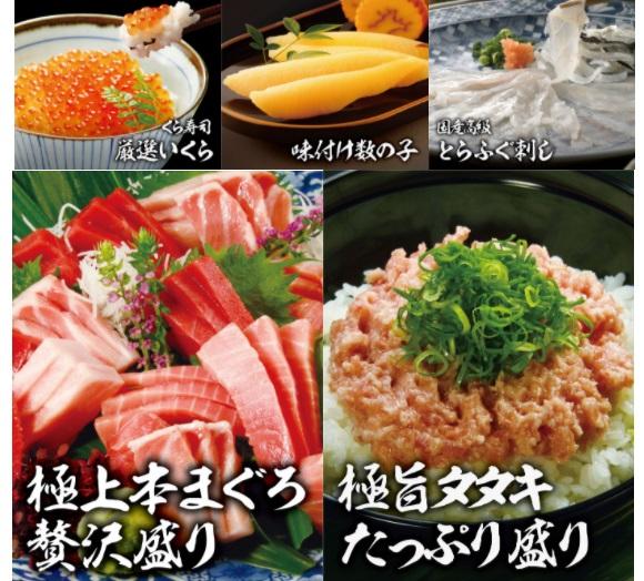 くら寿司の年末年始にぴったりな商品