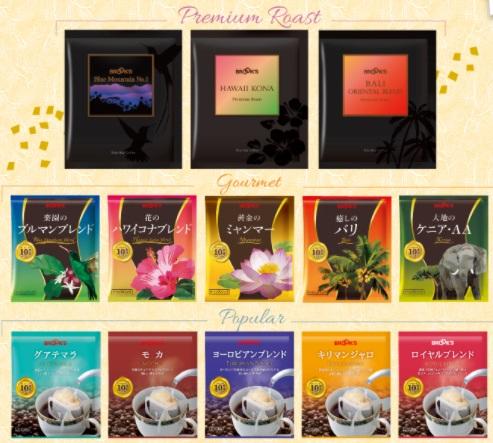ブルックスコーヒーの2021プレミアム福袋