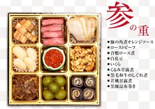 くら寿司おせち三段重の参の重