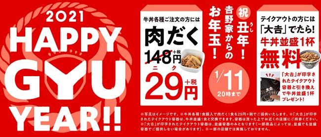 吉野家の丑の日肉だく29円、持ち帰りくじキャンペーン