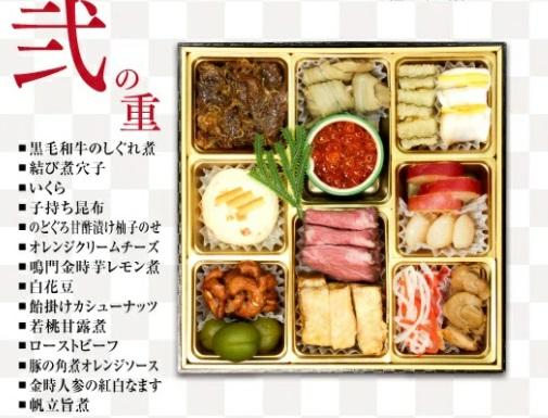 くら寿司おせち二段重の弐の重