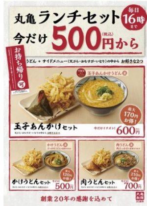 丸亀製麺の丸亀ランチセット500円~2020年11月12月